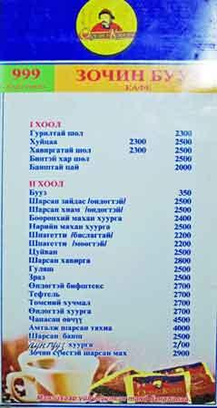 le budget pour une voyage en mongolie les prix repas visite boissons les d penses les co ts. Black Bedroom Furniture Sets. Home Design Ideas