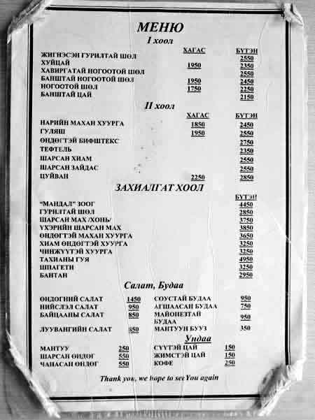 Le budget pour une voyage en mongolie les prix repas visite boissons les - Une entree en anglais ...